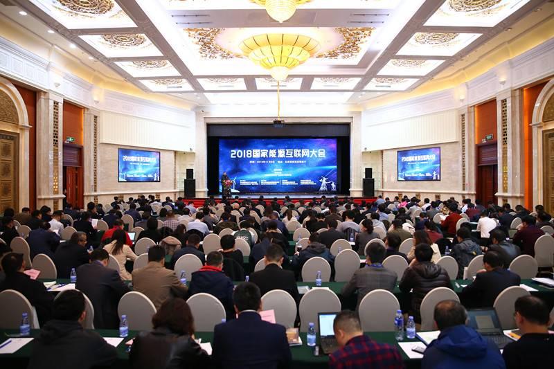 2018国家能源互联网大会开幕式致辞及成立仪式