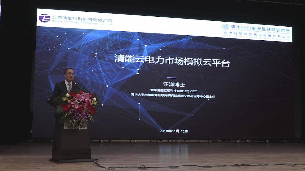清能互联汪洋:能源互联网推动电力市场改革