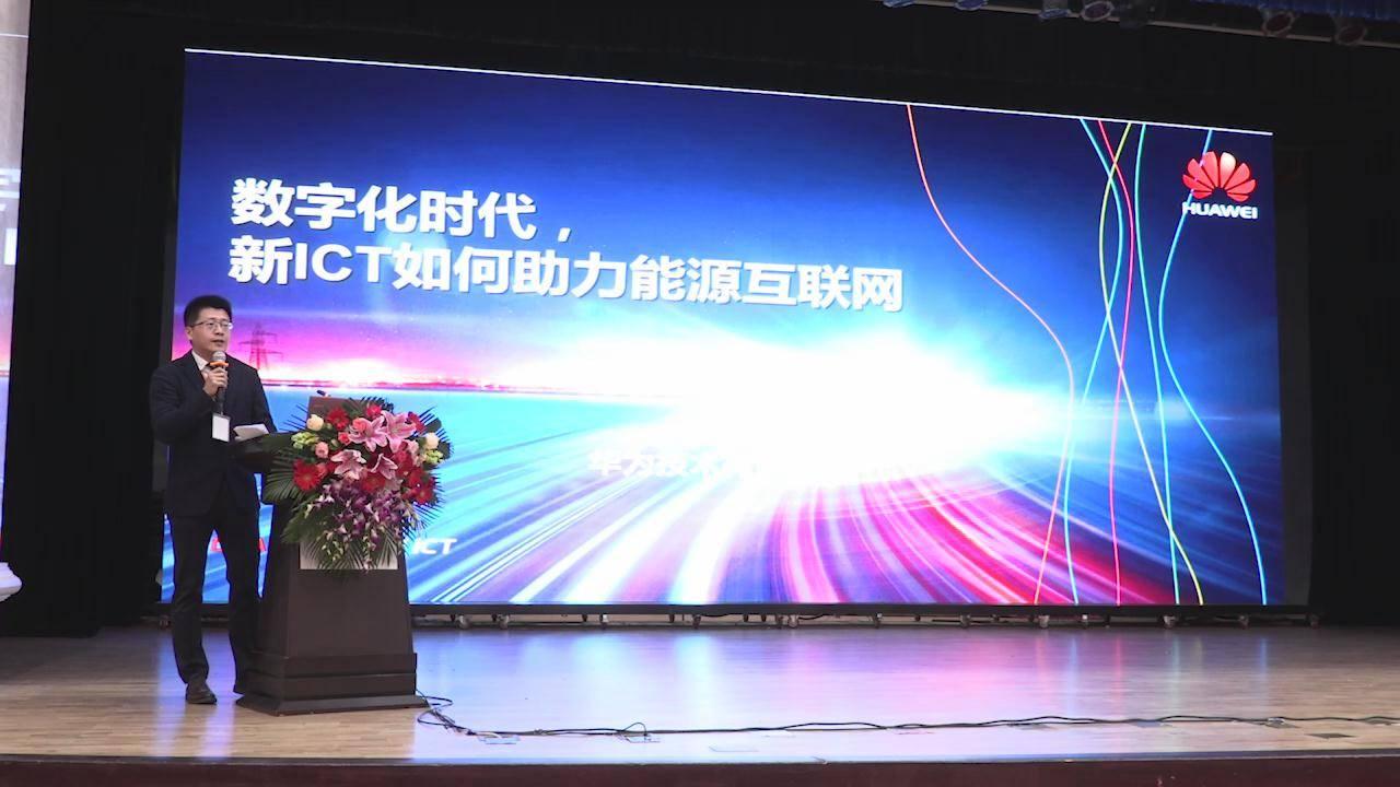 华为战略与产业发展副总裁肖然:数字化时代新ICT如何助力能源互联网