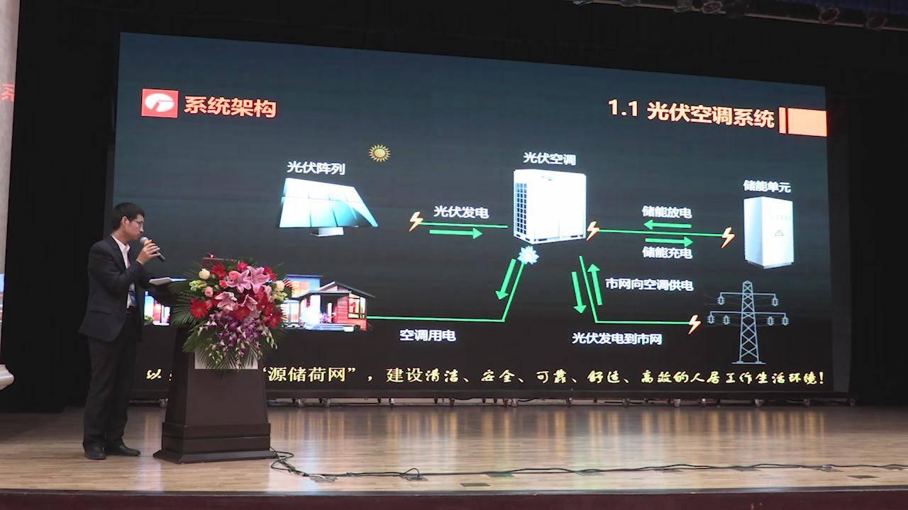 格力电器赵志刚:让光伏空调系统和新能源直流覆盖到家庭