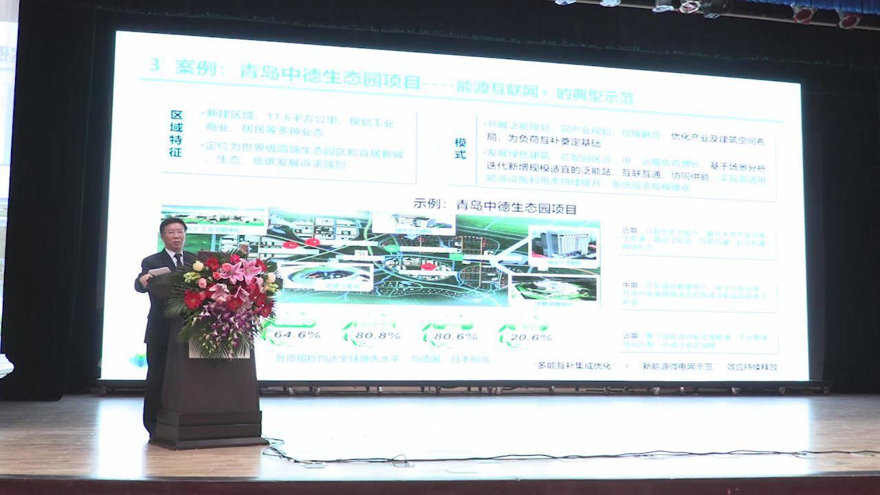 新奥能源孙伟鸿:新奥是如何发展综合能源产业实践的?
