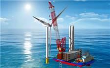精铟海工与中广核签订4.93亿元海上风电安装平台采购合同