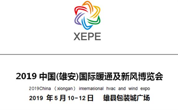 2019中国(雄安)国际暖通及新风博览会