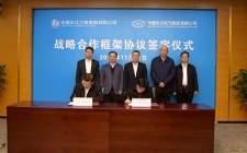 三峡集团与东方电气集团签署战略合作框架协议,双方合作由点到线