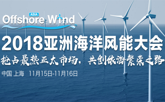 2018亚洲海洋风能大会