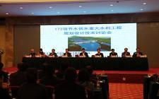 172项节水供水重大水利工程规划设计技术讨论会在京召开