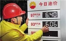 全球石油市场乱象迭升  下一轮成品油价是否会再降?