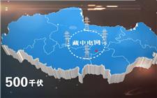 世界海拔最高的超高压电网——藏中电力联网工程竣工