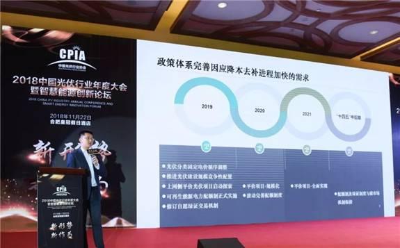 2018中国光伏行业年度大会暨智慧能源创新论坛在合肥隆重召开