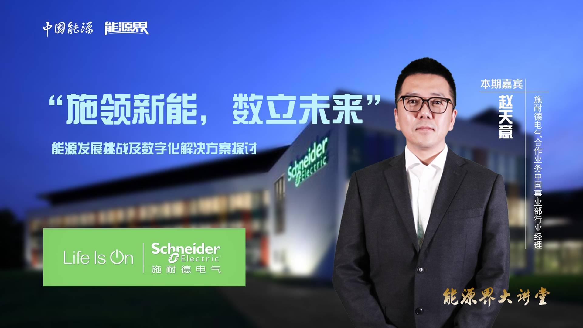 """赵天意:""""施领新能,数立未来""""——能源发展挑战及数字化解决方案探讨"""