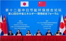 第十二届中日节能环保综合论坛在北京举行