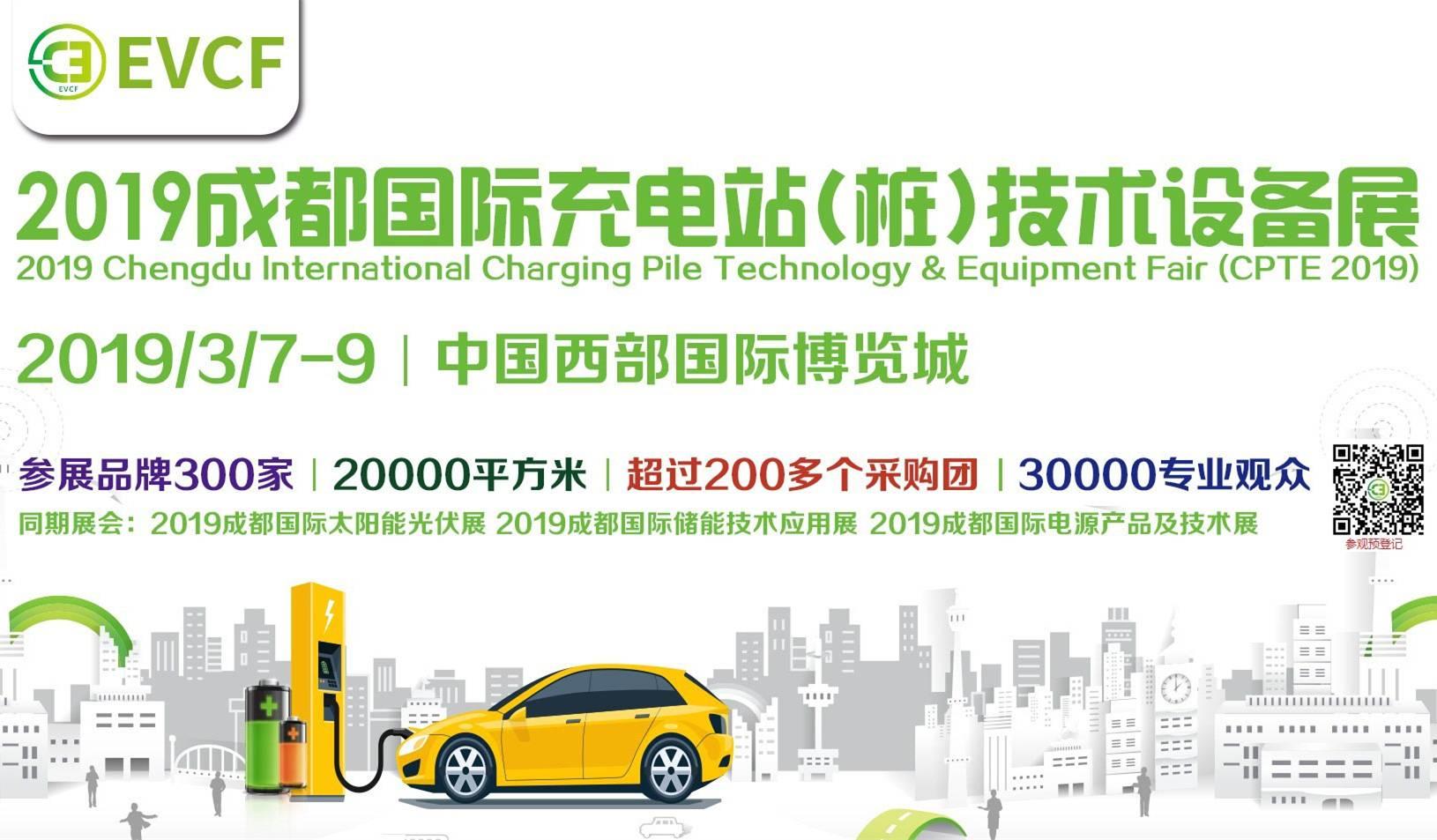 2019成都国际充电站(桩)技术设备展与您相约3月