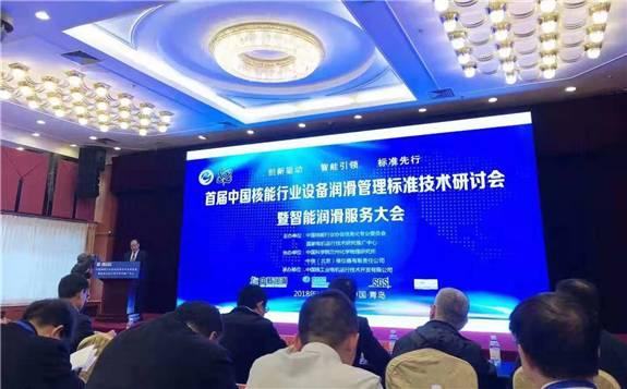 """推进核能""""三化融化""""发展——首届中国核能行业设备润滑管理标准技术研讨会成功召开"""