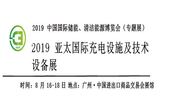 2019 亚太国际充电设施及技术设备展
