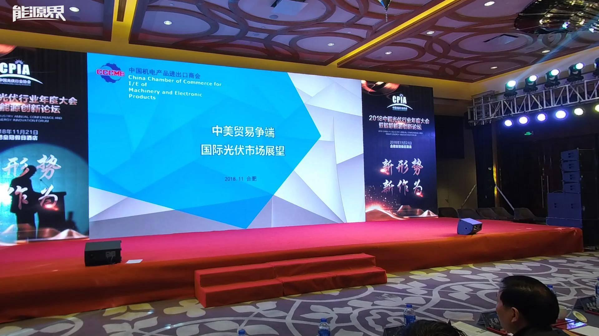 王贵清:中美贸易争端 国际光伏市场展望