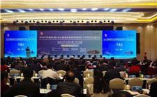 2018中国地热国际论坛在上海举办——地热将成为清洁供能的重要力量