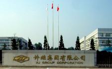 许继集团11项科技成果在许昌顺利通过中国机械工业联合会鉴定