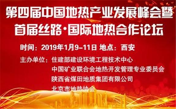 2019第四届中国地热产业发展峰会暨首届 丝路·国际地热合作论坛