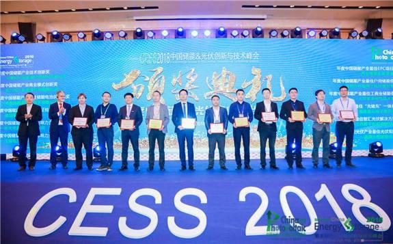 中国储能&光伏创新与技术峰会2018召开获得圆满成功!