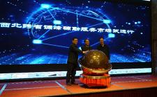 西北跨省调峰辅助服务市场启动试运行