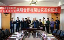 上海核工院与哈尔滨工程大学签署战略合作框架协议