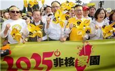"""台当局经济主管部门:""""非核家园""""2025年期限已公告失效"""