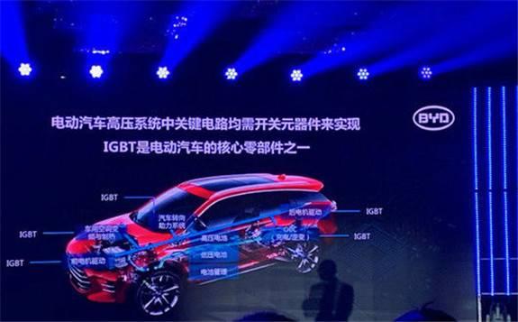 """比亚迪发布IGBT """"中国芯""""   掌握全球领先技术!"""