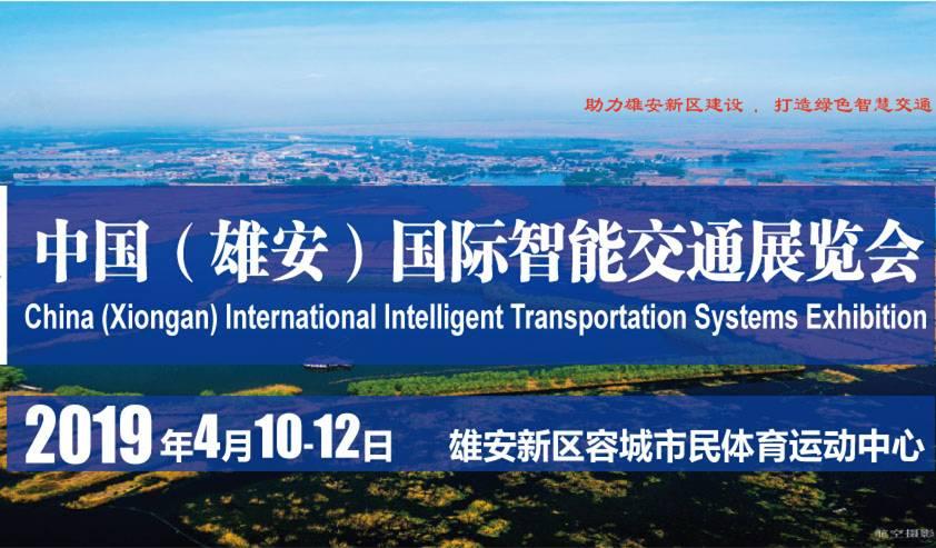 2019中国雄安国际智能电网建设展览会