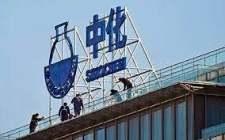 中化国际正式进入储能领域