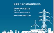 2019广州国际综合能源展览会