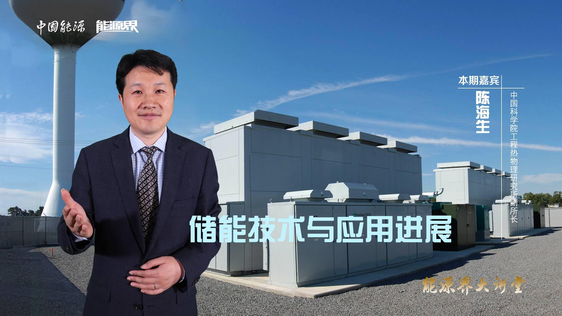 陈海生:储能技术与应用进展