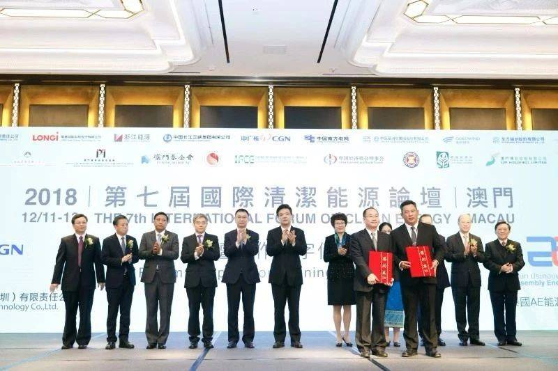第七届国际清洁能源论坛在澳门开幕