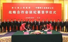 中核集团与杭州市就相关合作深入探讨