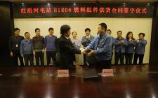 中核建中与国核铀业签署供货合同
