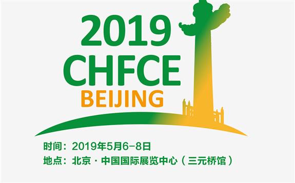 2019第四届中国国际氢能与燃料电池技术应用展览暨产业大会