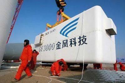 金风科技拟出资4亿参与设立风电产业投资基金