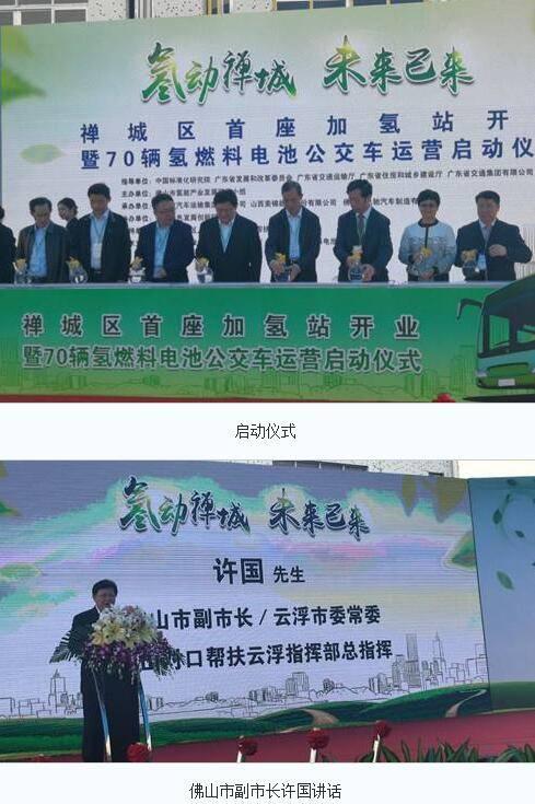"""亚博-新能源推動中國第一個無污染城市!"""""""