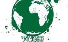 上海发改委公开发布2018年节能减排专项资金安排计划(第六批)