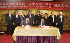 启迪清洁能源集团与汉中市联合建立启迪汉中氢能与燃料电池工程技术中心