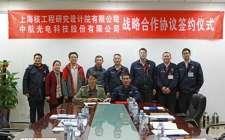 上海核工院与中航光电签署战略合作框架协议