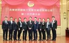 中核五公司第二次共青团代表大会顺利完成换届选举工作