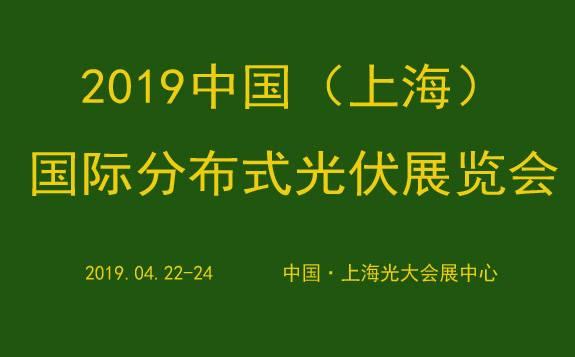 2019中国(上海)国际分布式光伏展览会