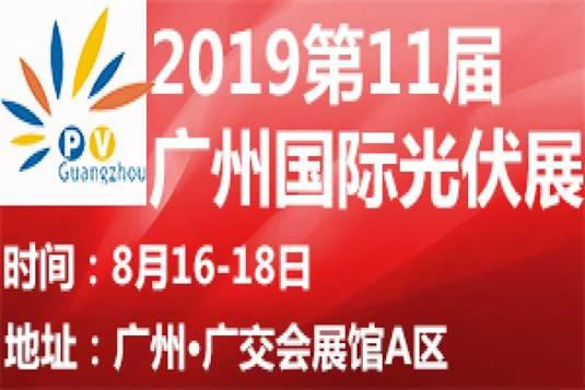 2019第十一届广州国际太阳能光伏展览会