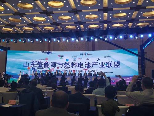 山东氢能源与燃料电池产业联盟成立大会暨产业发展高峰论坛在济南举行!