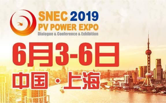 SNEC第十三届(2019)国际太阳能光伏与智慧能源(上海)展览会暨论坛