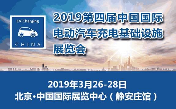2019第四届中国国际电动汽车充电基础设施展览会