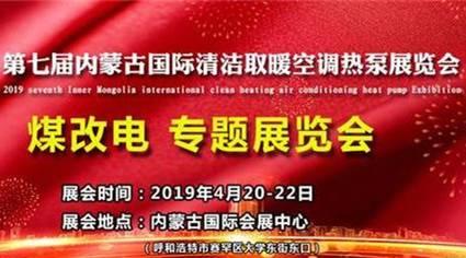 2019第七届内蒙古国际清洁取暖空调热泵展
