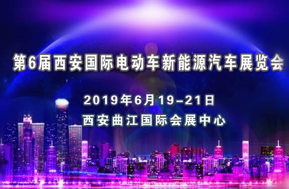 2019第6届(西安)国际电动车新能源汽车展览会