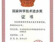 中核集团一项重大成果获国家科学技术进步奖特等奖