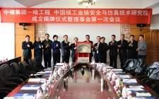 中核集团携手哈尔滨工程大学共同成立中国核工业核安全与仿真技术研究院